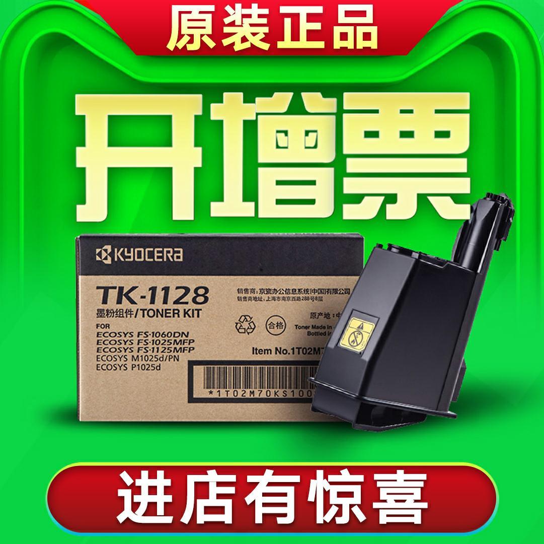 原装京瓷TK-1128粉盒 FS 1060DN 1125 1025 MFP P1025D 墨粉 碳粉