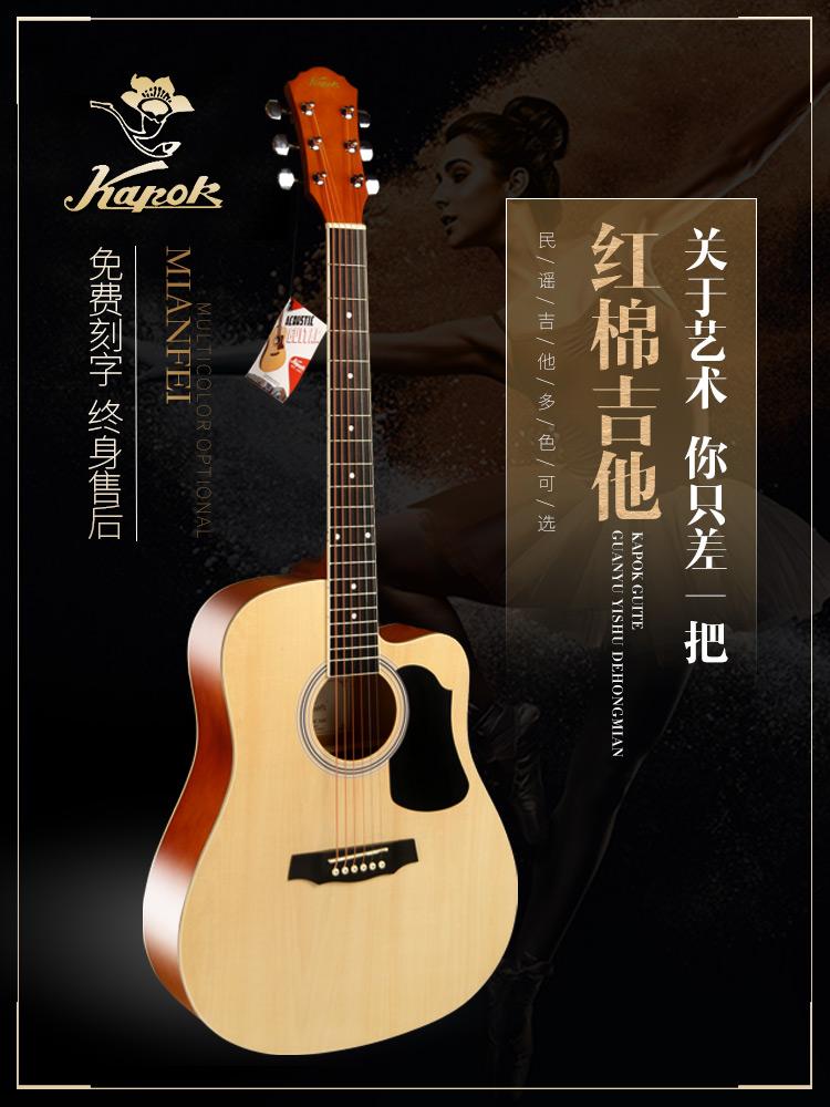 红棉民谣原木吉他初学者4041寸圆角缺角学生男女入门检定考试专业演奏