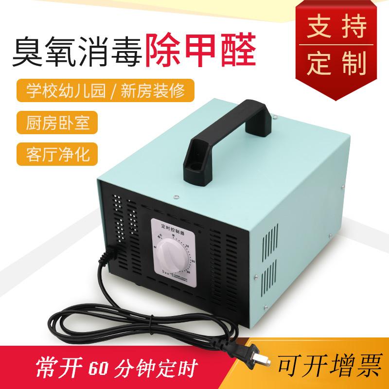 [臭氧直销科技店解毒,活氧机]新款35g臭氧发生器家用型杀菌消毒机月销量1件仅售282.24元