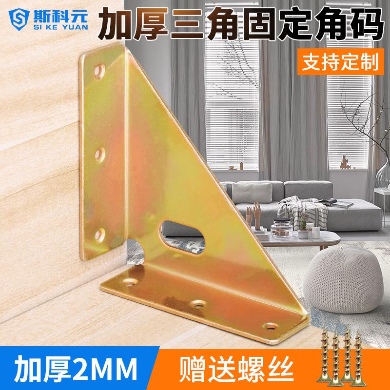 加厚三面固定床角码床角撑支架吊码加固定床直角三角铁床五金配件