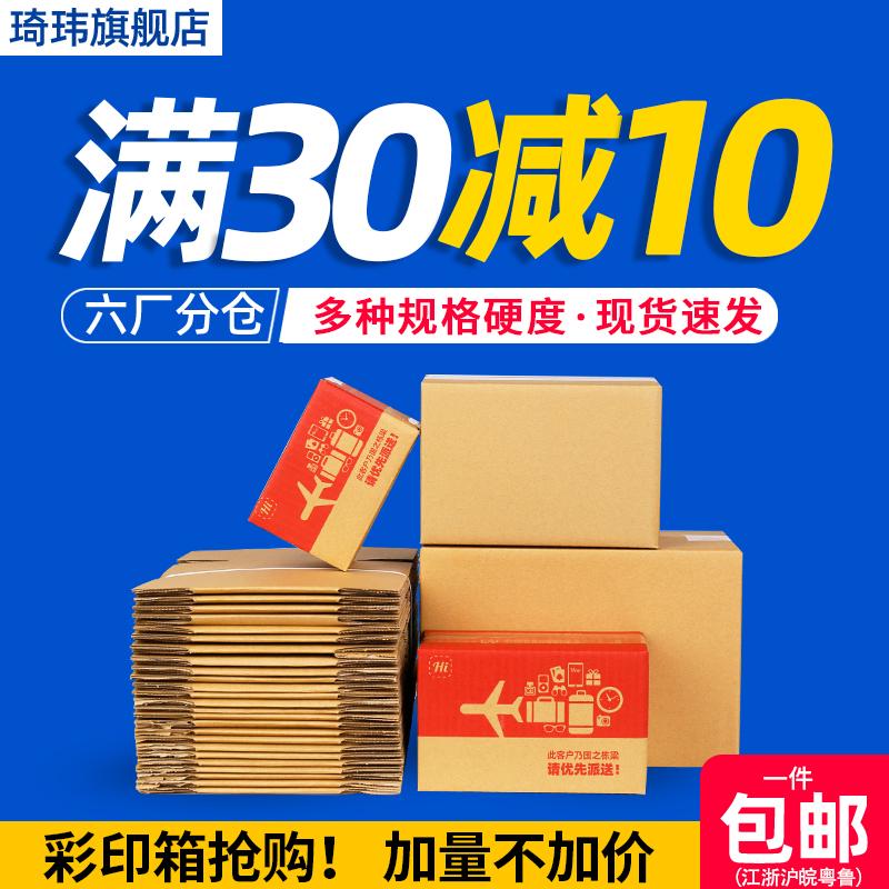捆装纸箱子快递打包邮政箱包装盒彩印半高纸盒 5个装搬家箱包邮