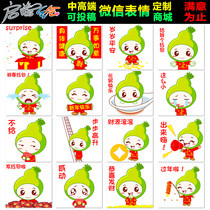 Dynamic static WeChat qq expression package cartoon logo cartoon mascot q version character image design custom