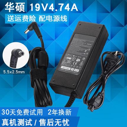 联想华硕神舟方正笔记本电源适配器19V4.74A电脑充电器90W电源线