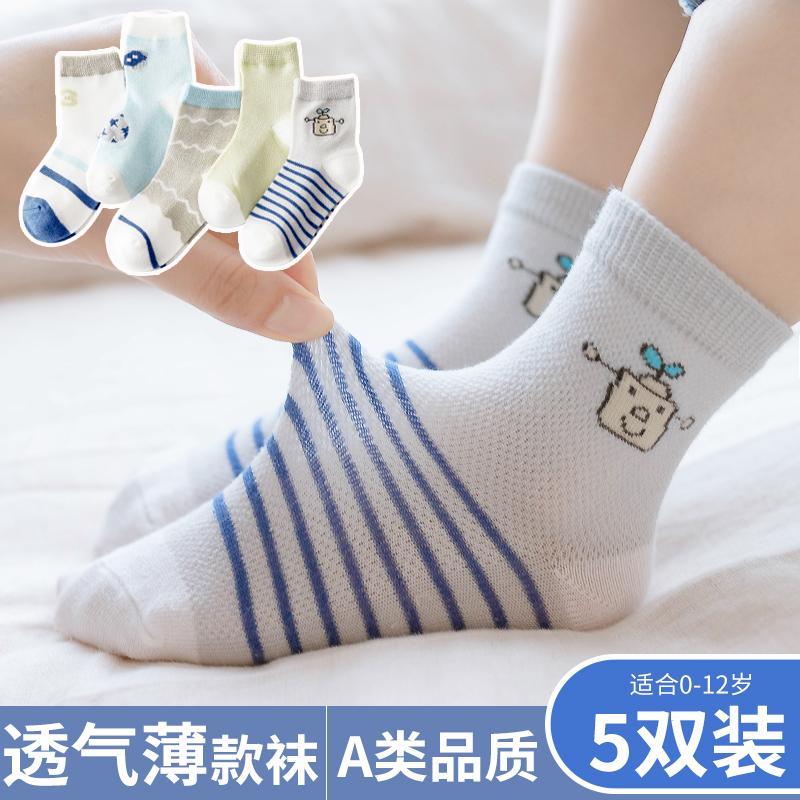 儿童袜子纯棉婴儿春秋薄款男孩夏季中筒袜女童男童宝宝中大童童袜