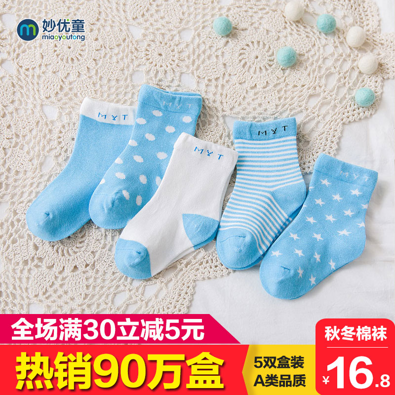 Children socks autumn and winter thick section baby socks baby socks cotton socks spring and autumn thin section of men and women floor socks five pairs