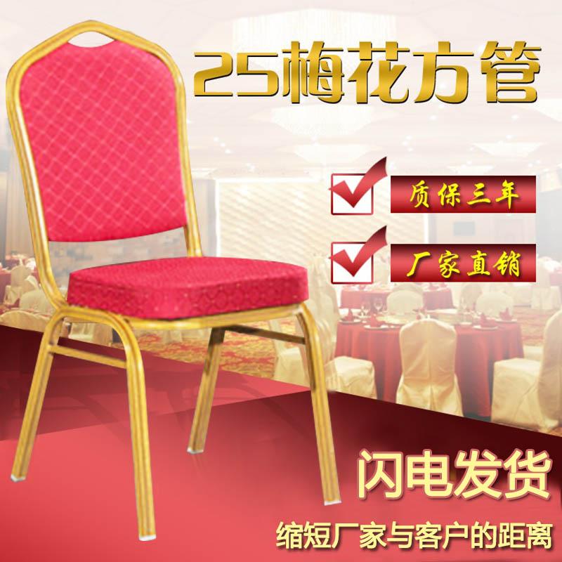 Премьер-министр отели специальный стул генеральный стул праздник может стул рис магазин использование стул свадьба стул конференция стул сгущаться стул