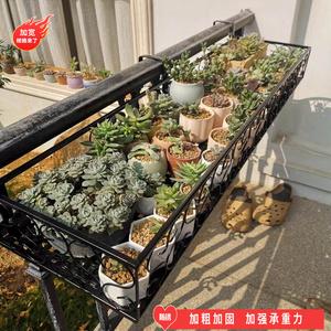 加宽规格阳台栏杆花架悬挂式铁艺护栏花盆架壁挂多肉绿萝花架子