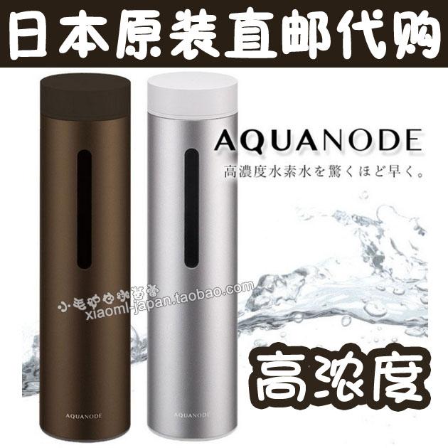 日本直邮代购原装进口正品水素水杯便携式高浓度富氢水素机养生杯