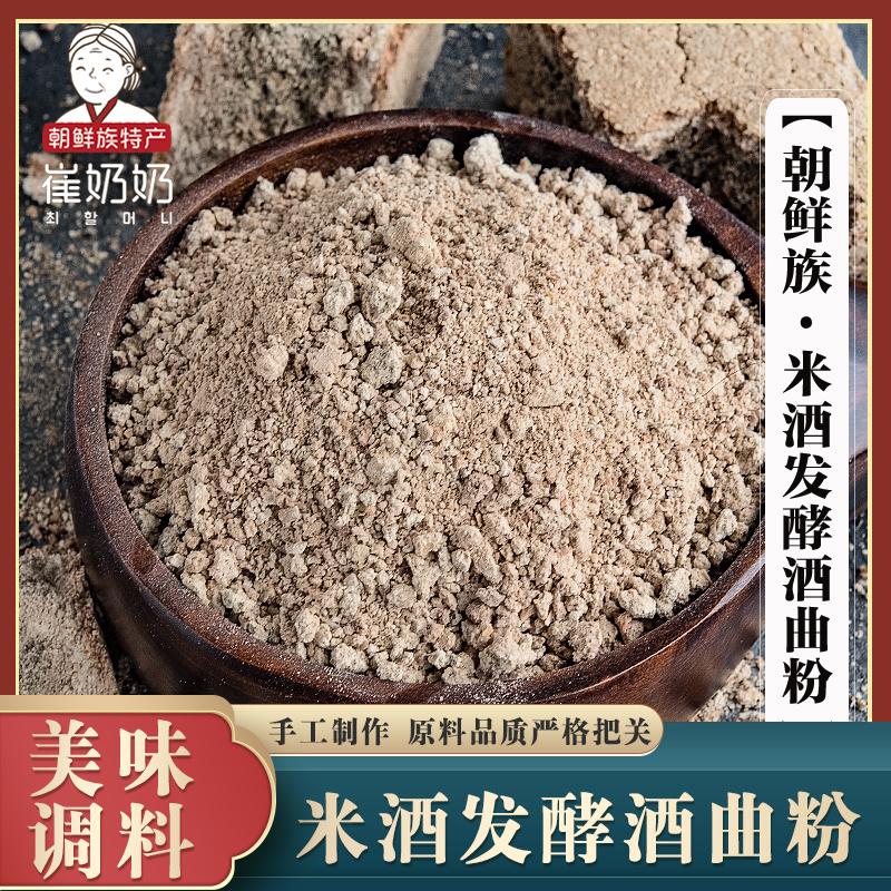 正宗延边朝鲜族韩国米酒马格里玉米月子酒酒曲饼自制高品质无添加