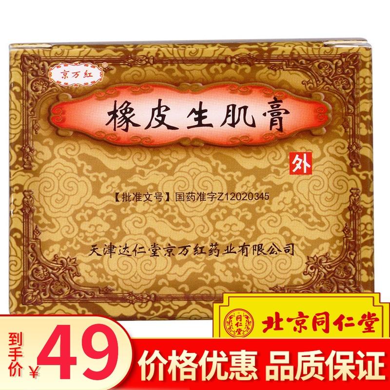 Jing Wan красный Резиновый крем Shengji 30g * 1 бутылка / коробка