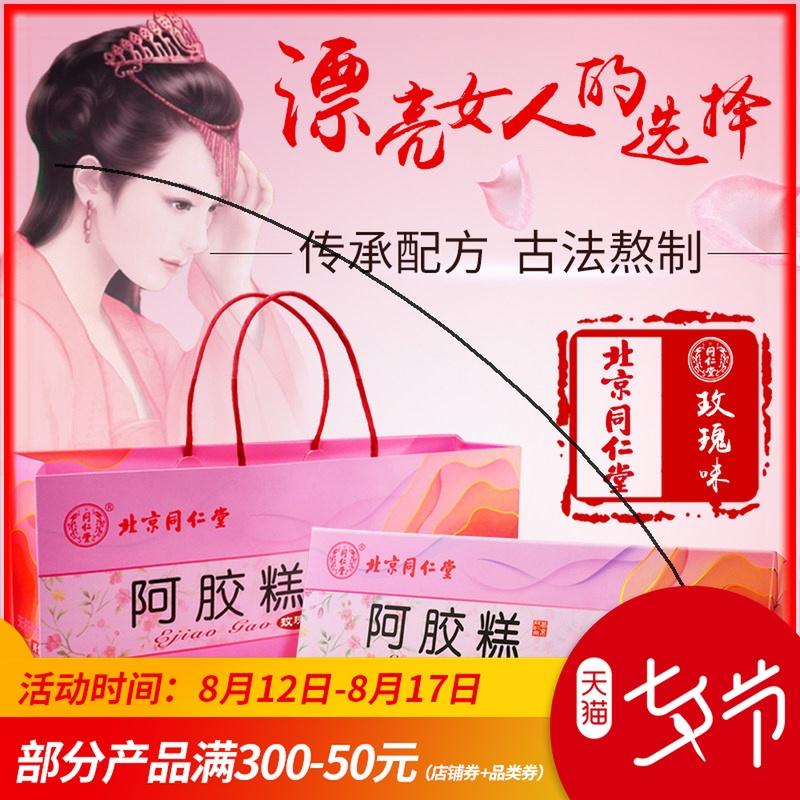 北京同仁堂阿胶糕(玫瑰味)225g 即食固元膏女阿胶ejiao块