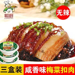 咸味梅菜扣肉380g*3盒 碗装聪厨红烧肉梅干菜扣肉年货下酒菜熟食