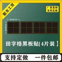 包邮大号磁性单个田字格黑板贴 书法教学粉笔练字软磁铁贴 4片装