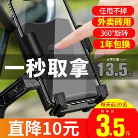 电动车手机架导航支架外卖摩托自行车骑手车载电瓶车手机机支架图片
