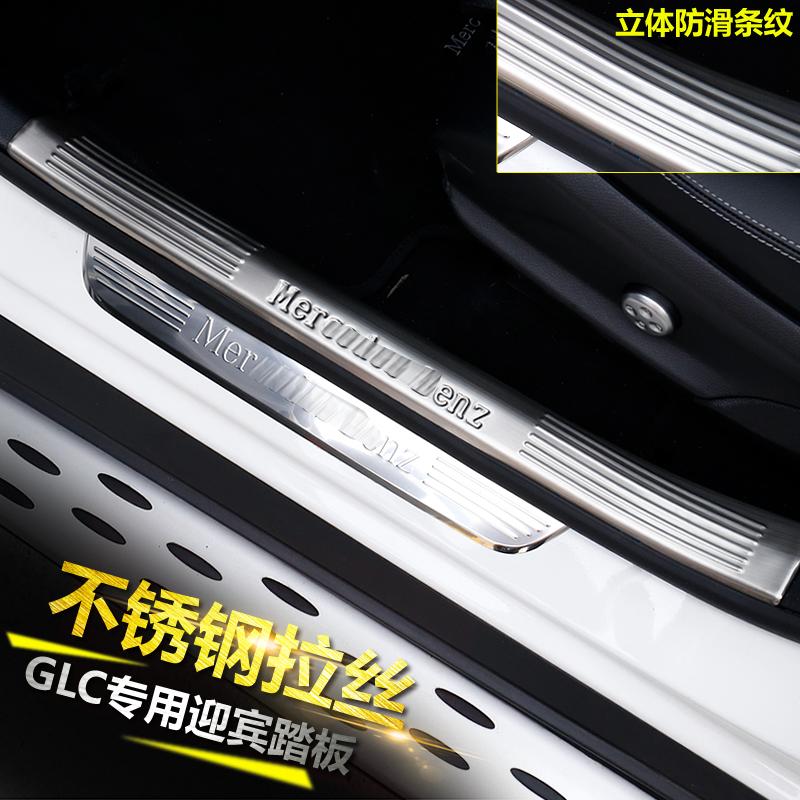 於奔馳GLC改裝飾GLC260門檻條GLC200迎賓踏板GLC300汽車