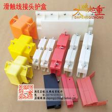 起重机械移动供电滑触线配件管式滑线连接护盒单极滑线接头保护套