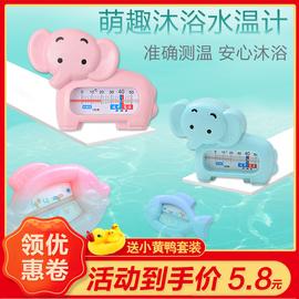 婴儿水温计宝宝洗澡沐浴两用新生儿童家用水温卡测水温小象温度计