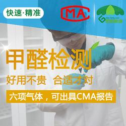室内甲醛检测专业机构 上门测量甲醛 检测甲醛专业仪器设备