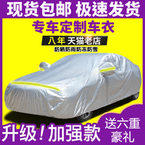 汽车车衣车罩防晒防雨四季通用隔热防尘专用加厚车套全罩盖车外罩
