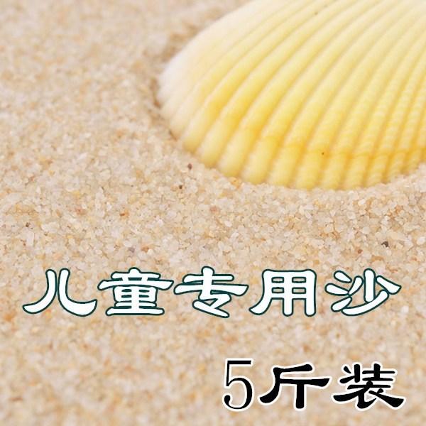儿童沙安全无毒天然海沙池沙子玩具假一赔十