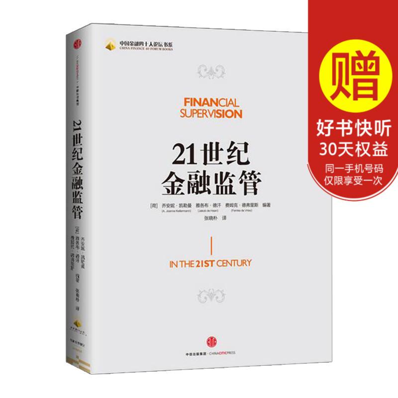 正版现货 21世纪金融监管 乔安妮凯勒曼 雅各布德汗等 投资理财管理 金融经济学理论的书籍zx