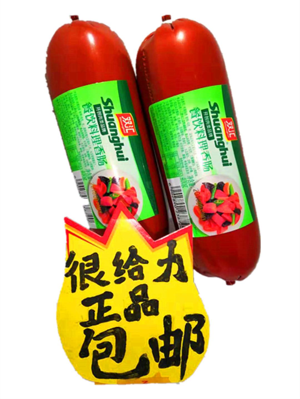 火腿肠双汇餐饮料理香肠400g*5支/件,火锅、油炸、餐饮炒菜专用