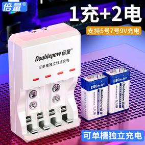 倍量9v充电电池套装多功能 9充电器