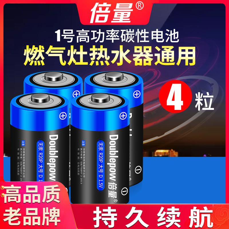 倍量 1号电池4粒大号一号电池热水器R20P电池碳性D型1.5v手电筒收音机液化气煤气炉天燃气灶d型一次性干电池