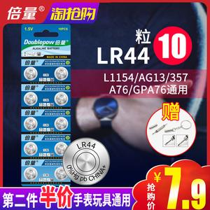 倍量 LR44 纽扣电池 10粒