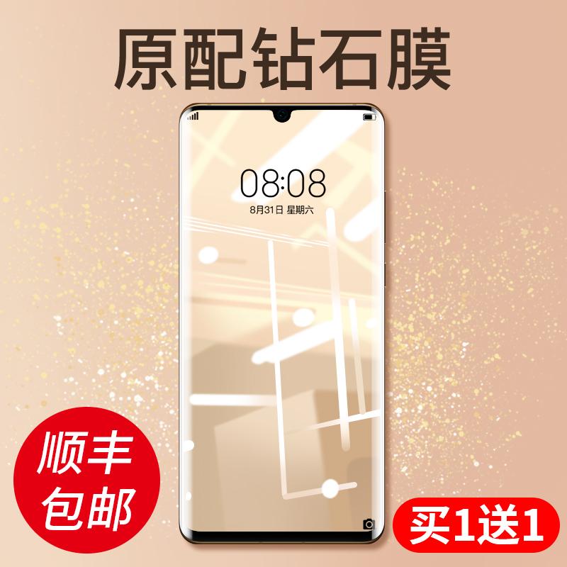 (用3元券)奢姿华为p30pro钢化膜mate30pro手机膜p30全屏mate20x5g全