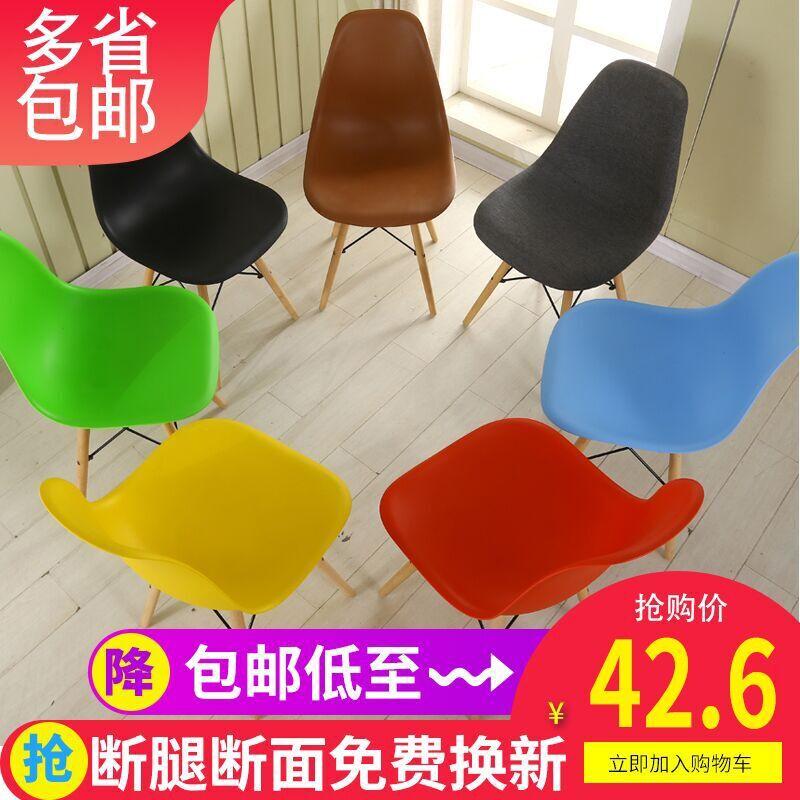 伊姆斯餐椅时尚现代简约椅子创意书桌椅电脑办公椅背靠椅家用餐椅