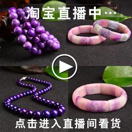 皇家紫舒俱来苏纪石手链手串项链吊坠手镯戒指单圈多圈佛珠18K金图片