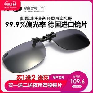 AHT偏光镜近视夹片男女式超轻驾驶镜墨镜夹片式开车镜太阳眼镜片