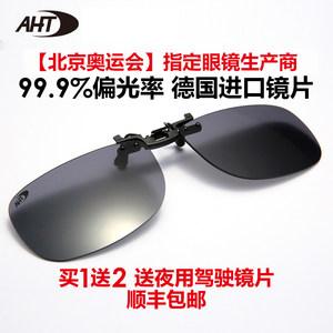 AHT墨镜夹片男士偏光镜开车专用夹近视眼镜夹式太阳镜女超轻镜片