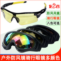 Transparent and colorful outdoor windproof mirror motorcycle riding goggles protective tactical glasses explosion-proof sunglasses SUNGLASSES