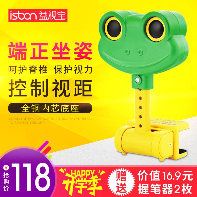 Выгода внимание сокровище глаз полка запись исправлять положительный устройство ученик ребенок сидящий anti-близорукость сила защитник