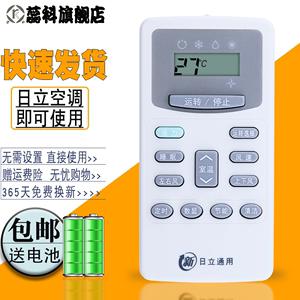 日立空调万能遥控器通用原装KFR-32GW/35/23/