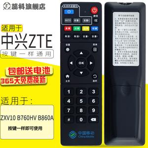 中国移动魔百盒中兴ZTE ZXV10 B760HV B860A网络电视机顶盒遥控器ZXV10 B860AV2.1