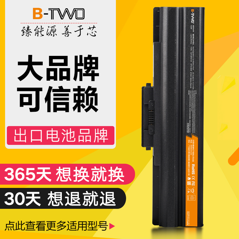 btwo 索尼VGP-BPS13/S BPS13B/B VGP-BPS13A/Q笔记本电脑电池9芯