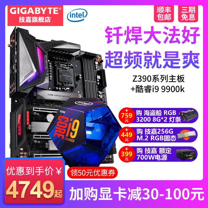 技嘉 Z390 系列台式机游戏主板+英特尔i9 9900K CPU主板游戏套装