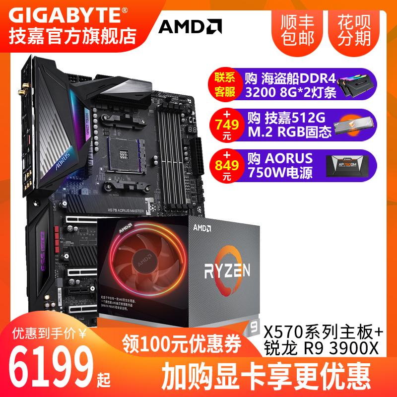 技嘉 X570 系列游戏电脑主板 + AMD 锐龙 R9 3900X 主板CPU套装