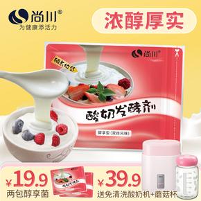 尚川酸奶发酵菌自制家用乳酸益生菌粉水果捞专用酸奶机发酵剂小包