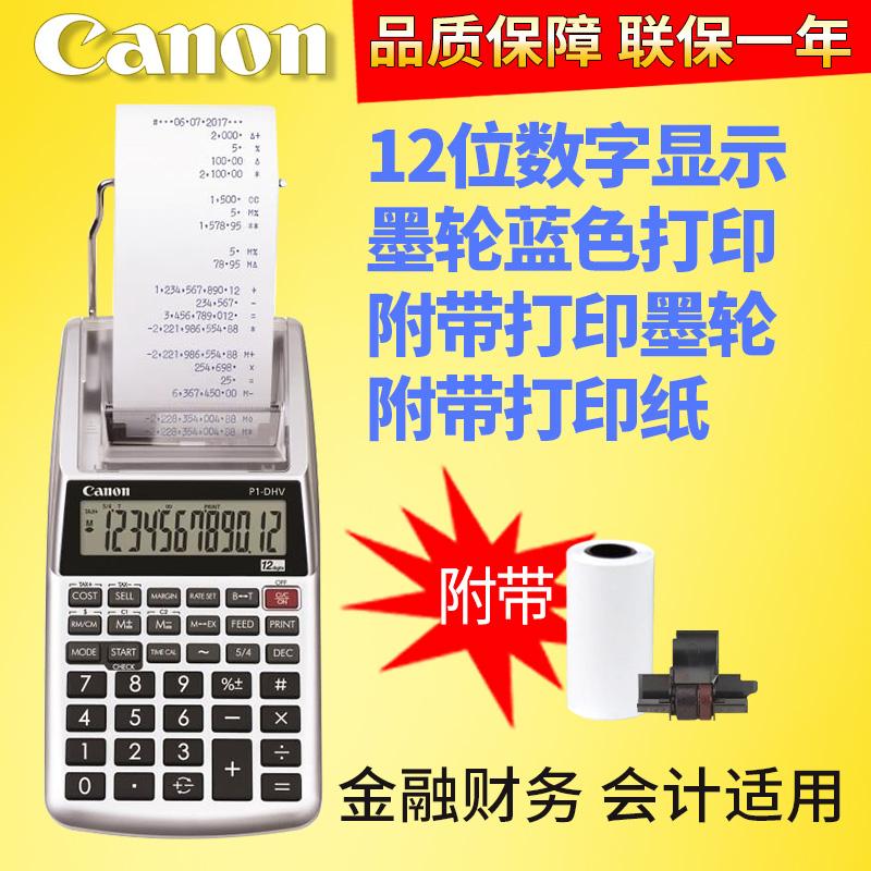 Калькуляторы Артикул 40346850998