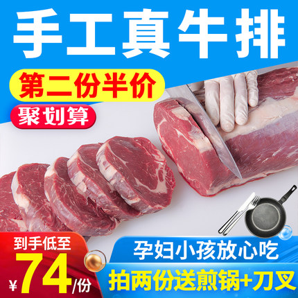 小牛凯西澳洲进口原肉整切牛排菲力儿童黑椒牛肉新鲜西冷雪花5片