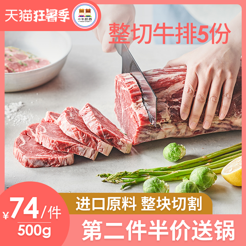 小牛凯西进口原肉整切牛排菲力眼肉儿童黑椒牛肉新鲜西冷雪花5片