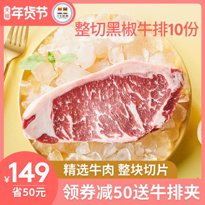 小牛凯西进口原肉整切厚牛排儿童牛扒西冷牛排黑椒新鲜家用套餐20