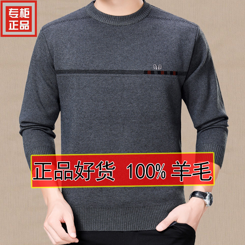 Hengyuanxiang new winter middle-aged woolen sweater for men with thickened warm round neck dads oversized mens sweater and knitwear