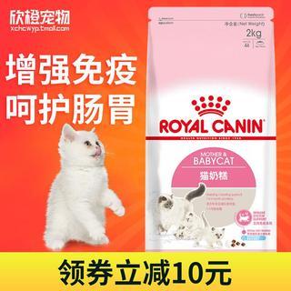 皇家貓糧BK34增肥發腮貓主糧2kg懷孕貓咪專用英短藍貓幼貓糧奶糕