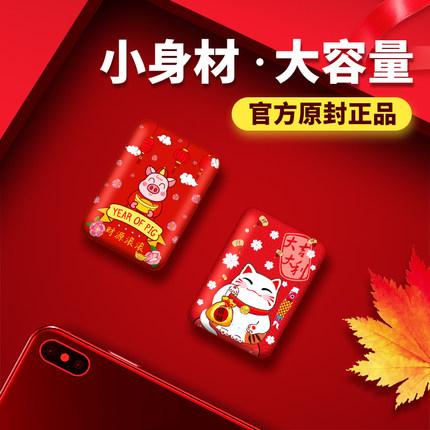 大容量充电宝迷你便携小巧可爱超薄移动电源毫安适用于小米苹果vivo华为oppo手机快充闪充小型石墨烯创意女生