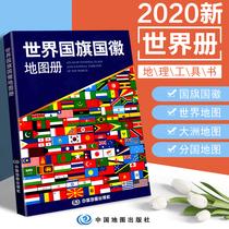 正版世界国旗国徽2020新收录世界194个国家和地区国旗国徽图案世界地图大洲地图及各国详细地图人文地理信息介绍工具书